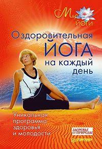 Т. Яценко -Оздоровительная йога на каждый день. Уникальная программа здоровья и молодости