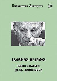 А. В. Голубева -Главная премия (Академик Ж.И. Алферов)