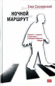 Ежи Сосновский -Докладная записка