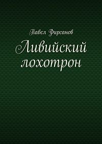 Павел Фирсанов -Ливийский лохотрон