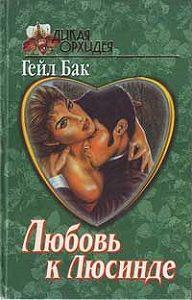 Гейл Бак -Любовь к Люсинде