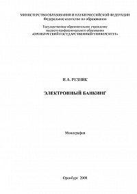 Инна Резник -Электронный банкинг