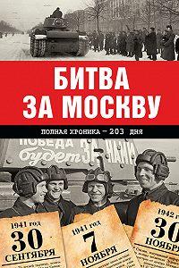 Андрей Сульдин -Битва за Москву. Полная хроника – 203 дня
