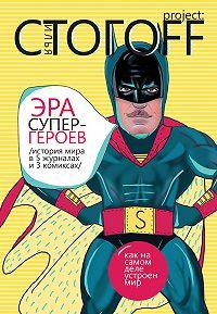 Илья Стогоff -Эра супергероев. История мира в 5 журналах и 3 комиксах