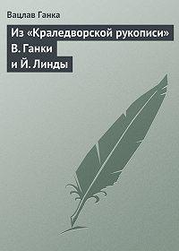 Вацлав Ганка -Из«Краледворской рукописи» В.Ганки иЙ.Линды