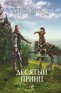 Юрий Иванович -Десятый принц