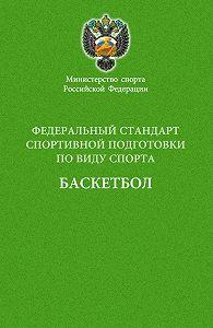 Сборник -Федеральный стандарт спортивной подготовки по виду спорта баскетбол