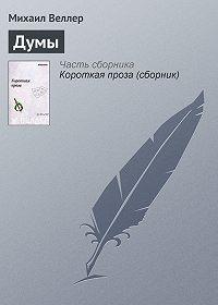 Михаил Веллер -Думы