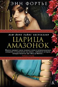 Энн Фортье - Царица амазонок