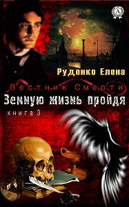 Елена Руденко -Земную жизнь пройдя