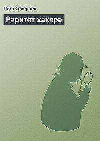 Петр Северцев - Раритет хакера