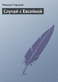 Максим Горький -Случай с Евсейкой