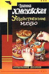 Иоанна Хмелевская -Убийственное меню [P.S. Любимый, завтра я тебя убью]