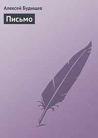 Алексей Будищев -Письмо
