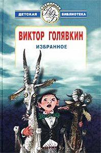 Виктор Голявкин -Избранное