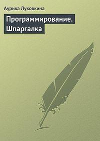 Аурика Луковкина -Программирование. Шпаргалка