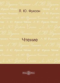 Леонид Фуксон -Чтение