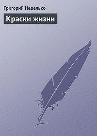 Григорий Неделько -Краски жизни
