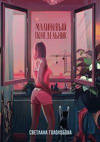 Светлана Гололобова -Малиновый понедельник