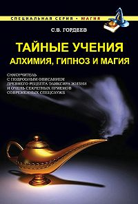 Сергей Гордеев -Тайные учения. Алхимия, гипноз и магия