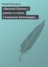 Фаддей Булгарин - «Евгений Онегин», роман встихах. Сочинение Александра Пушкина. Глава вторая