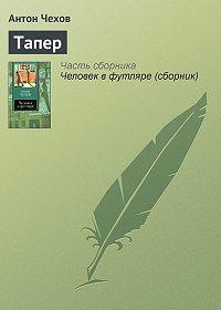 Антон Чехов -Тапер