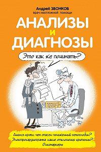 Андрей Леонидович Звонков - Анализы и диагнозы. Это как же понимать?