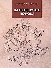 Сергей Ильичев - На перепутье порока: повести и рассказы