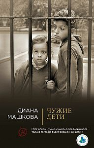 Диана Машкова -Чужие дети