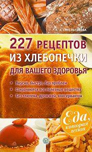 А. А. Синельникова -227 рецептов из хлебопечки для вашего здоровья
