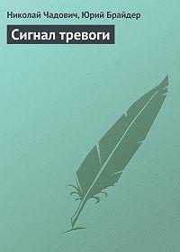 Николай Чадович, Юрий Брайдер - Сигнал тревоги