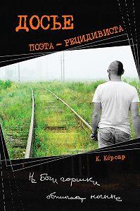 Константин Корсар -Досье поэта-рецидивиста