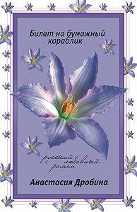 Анастасия Дробина -Билет на бумажный кораблик
