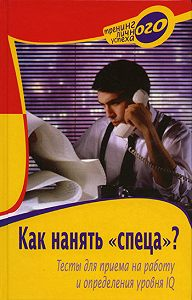 Александра Слепцова - Как нанять «спеца»? Тесты для приема на работу и определения уровня IQ