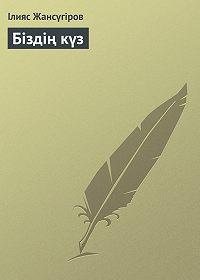 Ілияс Жансүгіров -Біздің күз