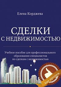 Елена Корджева -Сделки с недвижимостью