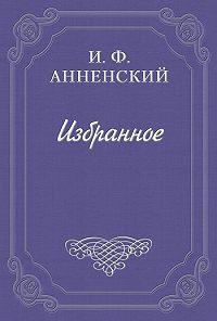 Иннокентий Фёдорович Анненский -Письмо в редакцию «Аполлона»