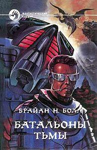 Брайан Болл -Батальоны тьмы