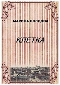 Марина Болдова - Клетка