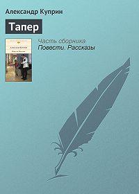 Александр Куприн -Тапер
