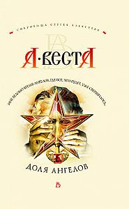 Арина Веста -Доля ангелов