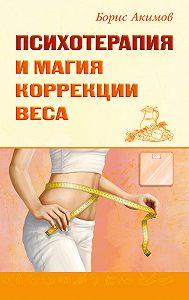 Борис Константинович Акимов -Психотерапия и магия коррекции веса