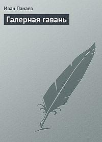 Иван Панаев - Галерная гавань