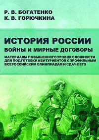 Р. Богатенко -История России. Войны и мирные договоры