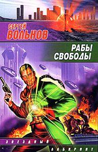 Сергей Вольнов -Рабы свободы