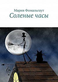Мария Фомальгаут -Соленыечасы
