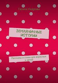 Галина Кедрова -Земляничные истории. Рассказы истихи для взрослых идетей