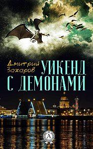 Дмитрий Захаров -Уикенд с демонами