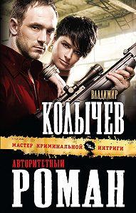Владимир Колычев -Авторитетный роман