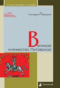 Геннадий Левицкий -Великое княжество Литовское